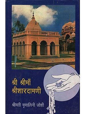 श्री श्रीमाँ श्रीशारदामणी - Shri Shri Maa Shrisardamani (Marathi)