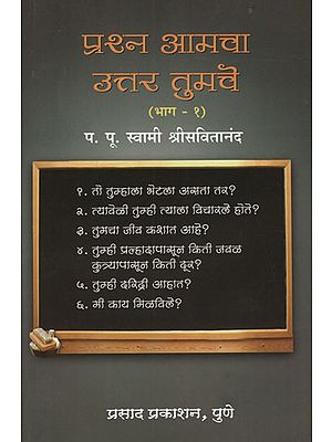 प्रश्न आमचा उत्तर तुमचे  भाग १  - Your Answer to the Question is Yours Part 1 (Marathi)