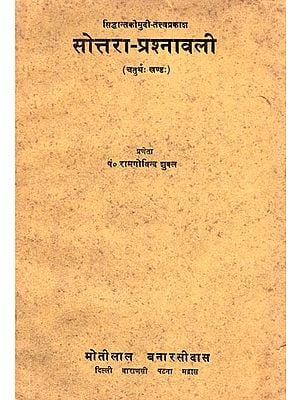 सोत्तरा-प्रश्नावली: Sotra Questionnaire - Part lV (An Old and Rare Book)