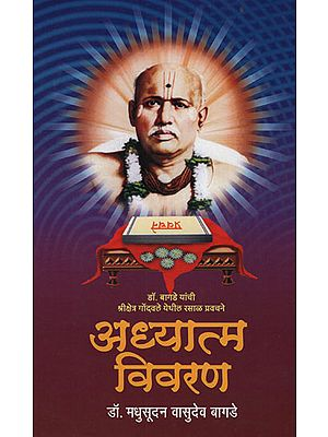 अध्यात्म विवरण - Spiritual Details (Marathi)