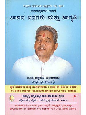 ಭಾವದ ವಿದಗೆಳು ಮತ್ತು ಜಾಗೃತಿ: Types of Expressions and Awakening (Kannada)