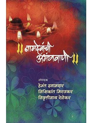 नामदेवांची अभंगवाणी - Namdevanchi Abhangavani (Marathi)