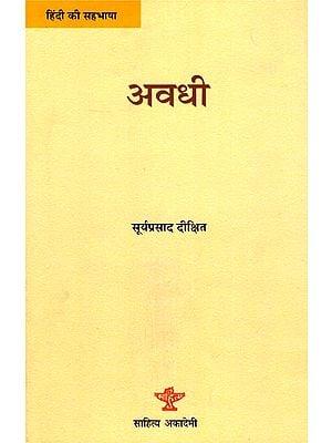 अवधी: Awadhi (A Monograph on Awadhi Language and Literature in Hindi)