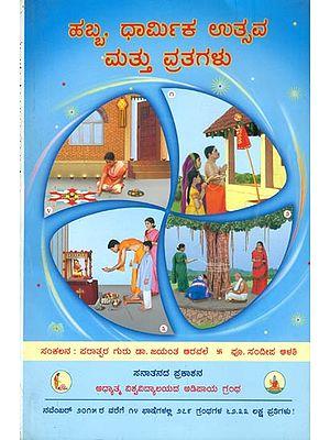 ಹಬ್ಬ ಧಾರ್ಮಿಕ ಉತ್ಪವ ಮತ್ತು ವ್ರತೆಗೆಳು: The Festivals and Religious are Worshipful (Kannada)