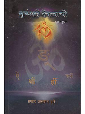 मुळाक्षरे देवत्वाची - The Alphabet is Divine (Marathi)