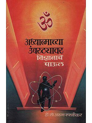 अध्यात्माच्या  उंबरठयावार  विज्ञानाचे पाऊल - The Threshold of Spirituality Step of Science (Marathi)