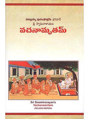 Vachanamrutam-Bhagwan Swaminarayan (Telugu)