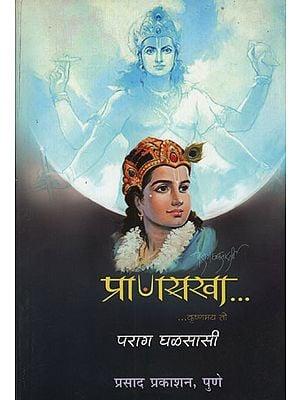 प्राणसखा - Pransakha (Marathi)