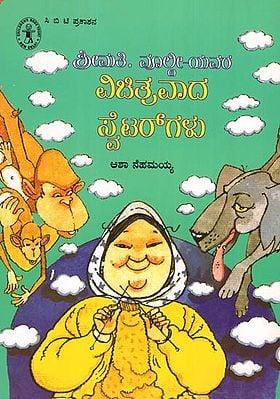 Shreemati Woolly-Yavara Vichitravaada Sweatergalu (Kannada)