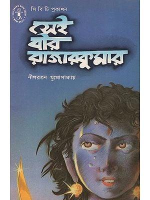 Sei Beer Rajar Kumar In Bengali (An Old Rare Book)