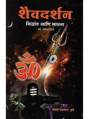 शैवदर्शन सिध्दांत आणि साधना - Shaiva Philosophy Principles and Practices (Marathi)
