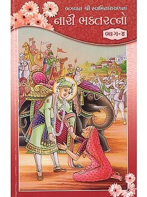 Bhagwan Shri Swaminarayanana Nari Bhakta Ratno, Part-4 (Gujarati)