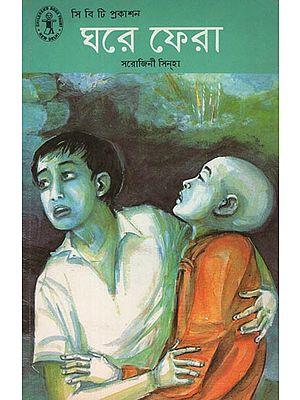 Ghare Phera In Bengali (An Old Rare Book)