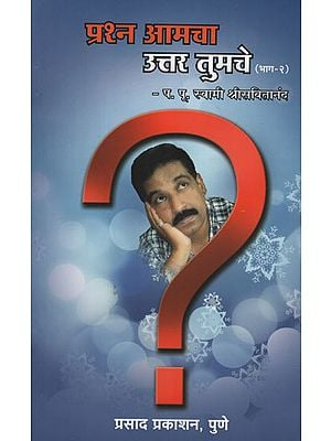 प्रश्न आमचा उत्तर तुमचे - भाग २ - Your Answer to the Question is Yours Part 2 (Marathi)