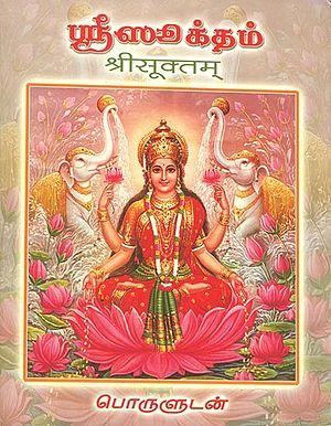 ஸ்ரீசுக்தம்: Shri Sukta (Tamil)