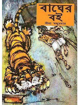 Bagher Boi (Bengali)