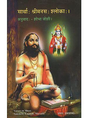 सार्था: श्रीमनस: श्लोका: | - Shrimanas Shloka With Meaning (Marathi)