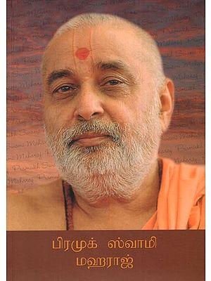 Pramukh Swami Maharaj (Tamil)