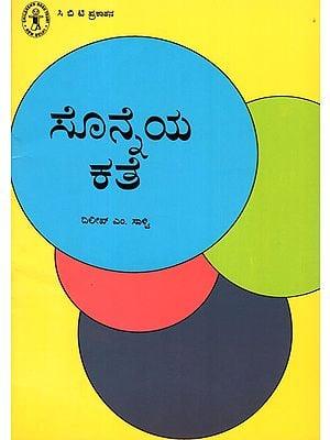 Sonneya Kathe (Kannada)