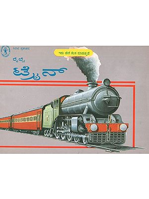 Railway Train (Kannada)