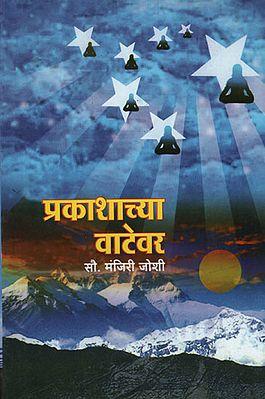 प्रकाशाच्या वाटेवर - On The Way to the Light (Marathi)