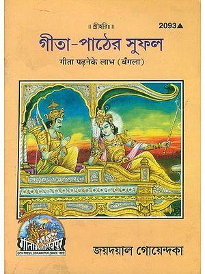 গীতা পাঠের সুফল: Benefits of Reading Gita (Benglai)