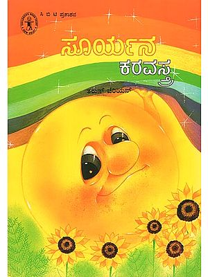 Suryana Karavastra (Kannada)
