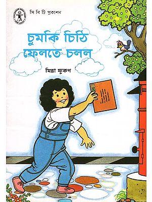 Chumki Chithi Phelte Challo (Bengali)