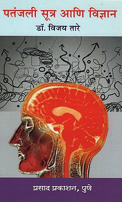 पतंजली सूत्र आणि विज्ञान - Patanjali Sutra and Science (Marathi)