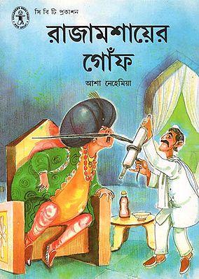 Rajamoshayer Gomph (Bengali)