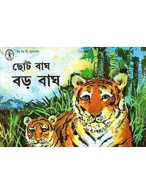Chhoto Bagh Baro Bagh (Bengali)