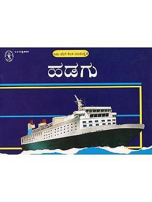 Hadagu (Kannada)