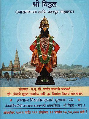 श्री विठ्ठल उपासनाशास्त्र आणि पंढरपूर माहात्म्य - Shri Vitthal Worship and Pandharpur Mahatma (Marathi)