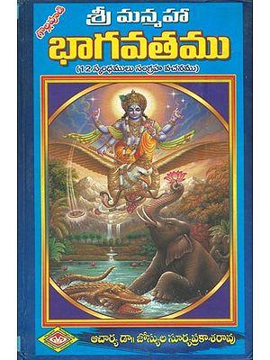 శ్రీ మన్మహా  భాగవతము: Sri Manmaha Bhagavatam (Telugu)