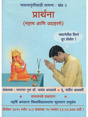 प्रार्थना महत्त्व आणि उदाहरणे - Significance and Examples of Prayer (Marathi)