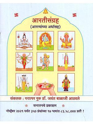 आरतीसंग्रह आरत्यांच्या अर्थासह - Aartisargah With the Meaning of Aarti (Marathi)