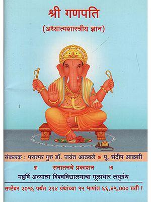 श्री गणपति अध्यात्मशास्त्रीय ज्ञान - Shri Ganapathy Spiritual Knowledge (Marathi)