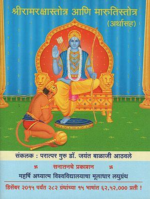 श्रीरामरक्षास्तोत्र आणि मारुतिस्तोत्र अर्थासह - Shri Ramakrishotra and Marutistotra with Meaning (Marathi)