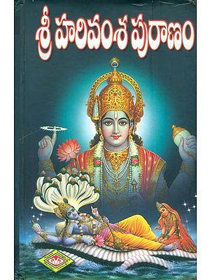 శ్రీ వారివంశవ్రరాణం: Shri Harivamsha Purana (Telugu)