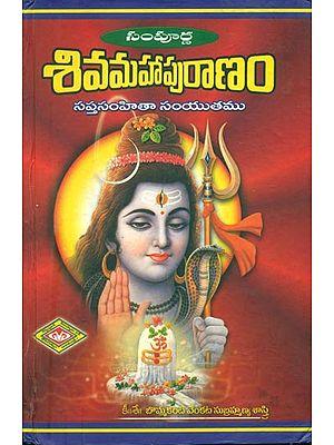 శ్రీ శివ మహా పురాణం: Shri Shiva Purana (Telugu)
