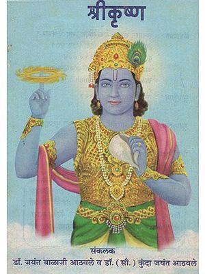 श्रीकृष्ण – Shri Krishna (Marathi)