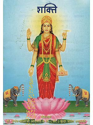 शक्ति – Shakti (Marathi)