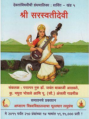 श्री सरस्वतीदेवी - Shri Saraswati Devi (Marathi)