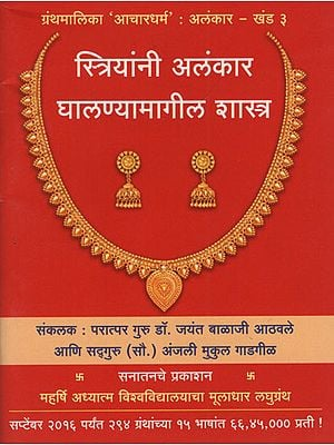 स्त्रियांनी अलंकार घालण्यामागील शास्त्र   - The Science Behind Decorating Women (Marathi)
