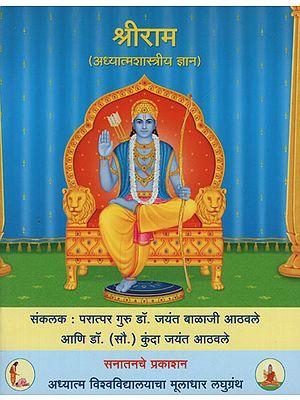 श्रीराम अध्यात्मशास्त्रीय ज्ञान – Shri Ram Spiritual Knowledge (Marathi)