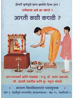 आरती कशी करावी ? - How to do Aarti? (Marathi)