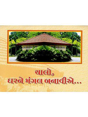 યાલો ઘરને મંગલ બનાવીએ: Let's Make This House a Blessing (Gujarati)