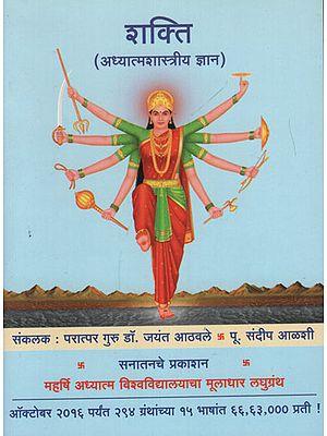 शक्तिअधात्मशास्त्रीयज्ञान - Spiritual Knowledge of Power (Marathi)