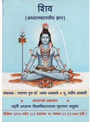 शिव अध्यात्मशास्त्रीय ज्ञान - Spiritual Knowledge of Shiva (Marathi)