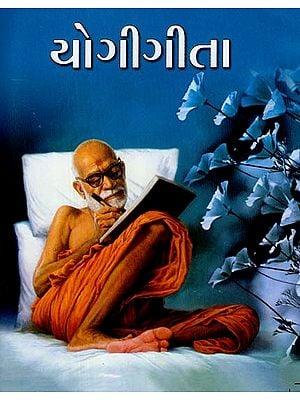 યોગી ગીતા: Yogi Geeta (Gujarati)